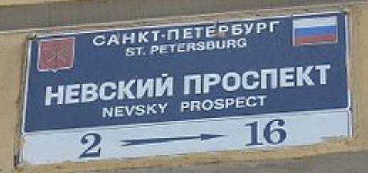 Nevsky_Prospekt,_St_Petersburg,_street_sign